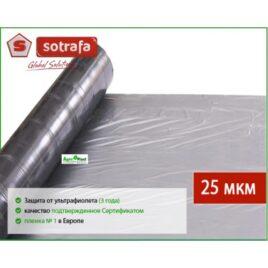 Пленка мульчирующая Sotrafa чёрно-серебристая, (25мкм), перфорированная 30 * 25см, 1,2 * 1000м