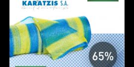 Сетка для затенения KARATZIS Желто-голубая 65%