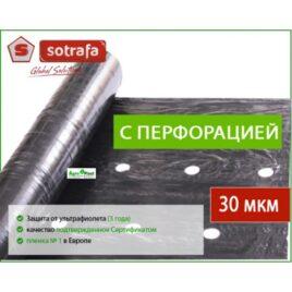 Пленка мульчирующая Sotrafa черная, (30 мкм), перфорированная 30 * 25см, 1,2 * 1000м